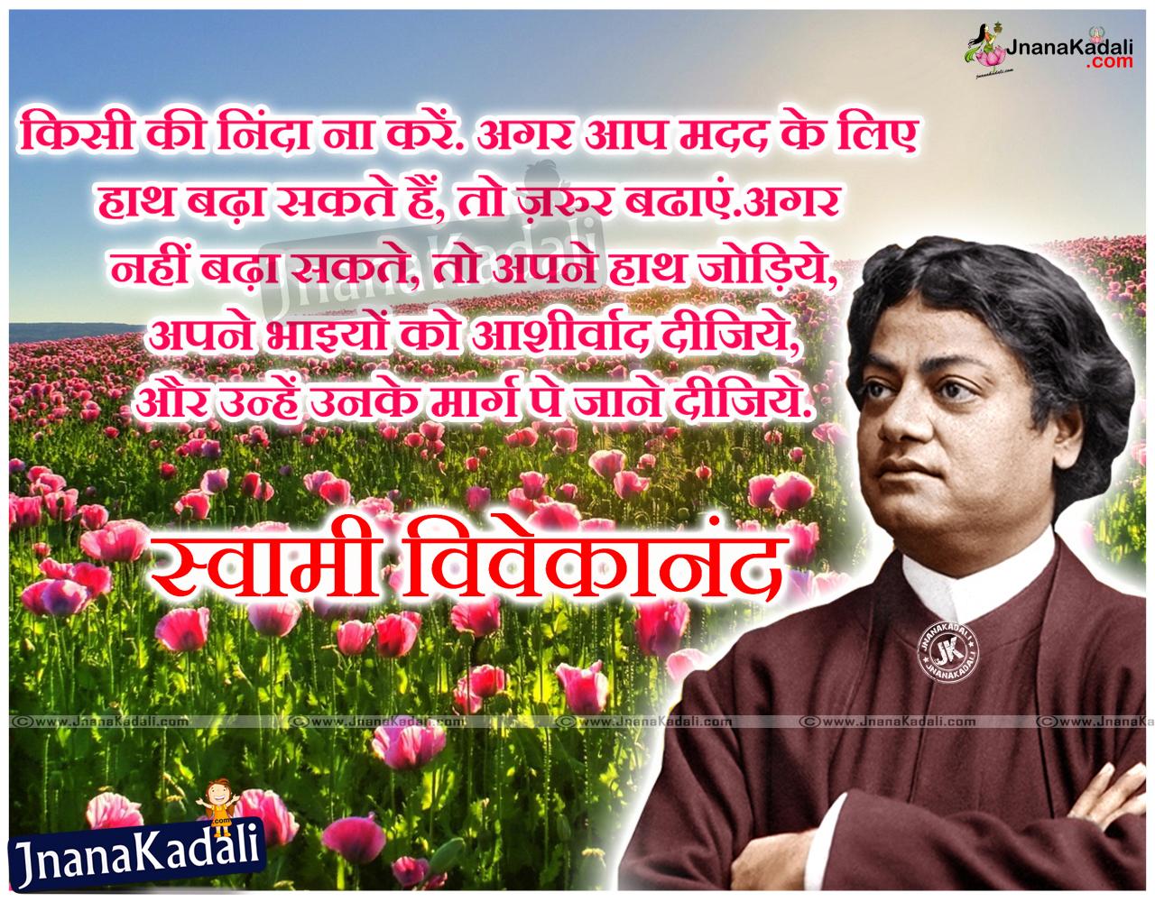 swami vivekanand life