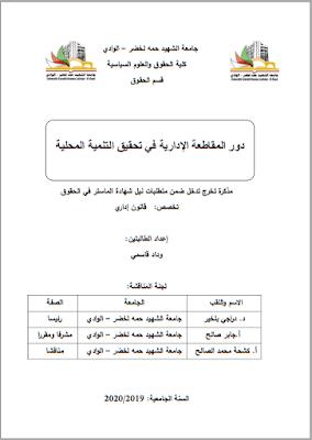 مذكرة ماستر: دور المقاطعة الإدارية في تحقيق التنمية المحلية PDF