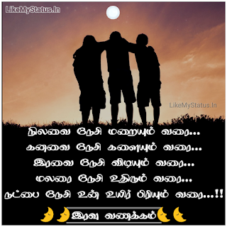 Tamil Quote About Friendship With Good Night Image