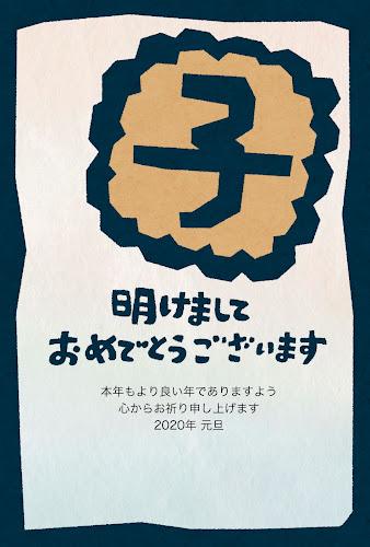 「子」という文字が書かれた版画年賀状(子年)