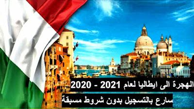 الهجرة الى ايطاليا سارع بالتسجيل بدون شروط مع إقامة دائمة