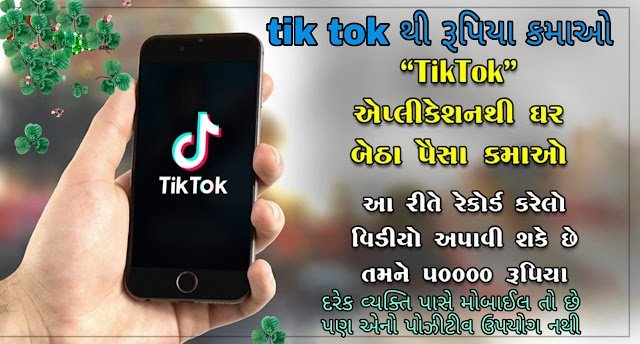 """New tips Make money with """"Tik Tok"""" application .. Now sitting at home .. This way a recorded video can be given to you for Rs."""
