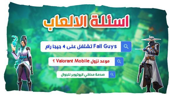 لعبة Fall Guys للجوال على 4 جيجا رام !! موعد نزول Valorant Mobile | اسئلة الالعاب