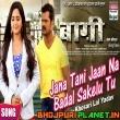 Jana Tani Jaan Na Badal Sakelu Tu - Bhojpuri Sad Song.mp3