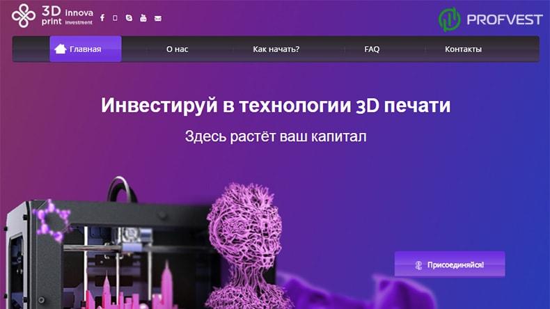 3D Innovaprint обзор и отзывы HYIP-проекта