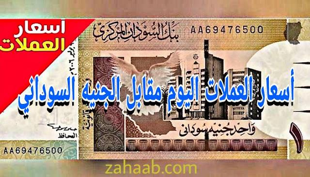 أسعار العملات صباح اليوم في السودان