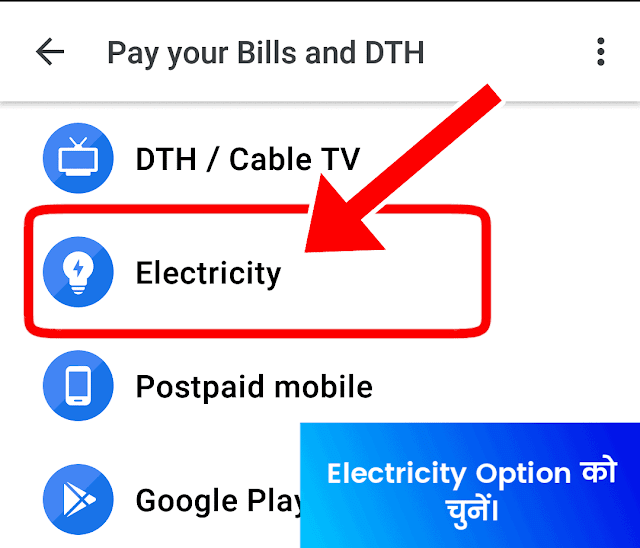 Electricity Bill Option