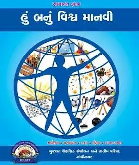Hu Banu Vishvmanvi GK book