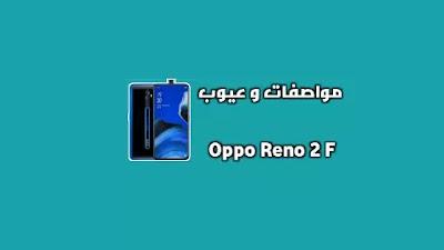 مواصفات Oppo Reno 2 F