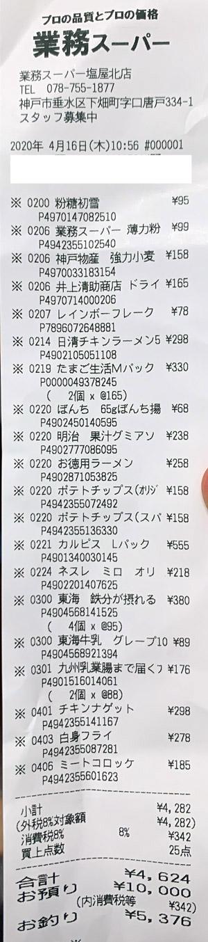 業務スーパー 塩屋北店 2020/4/16 のレシート