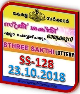 kerala lottery result from keralalotteries.info 23/10/2018, kerala lottery result 23.10.2018, kerala lottery results 23-10-2018, STHREE SAKTHI lottery SS 128 results 23-10-2018, STHREE SAKTHI lottery SS 128, live STHREE SAKTHI   lottery, STHREE SAKTHI lottery, kerala lottery today result STHREE SAKTHI, STHREE SAKTHI lottery (SS-128) 23/10/2018, SS 128, SS 128, STHREE SAKTHI lottery SS128, STHREE SAKTHI lottery 23.10.2018,   kerala lottery 23.10.2018, kerala lottery result 23-7-2018, kerala lottery result 23-10-2018, kerala lottery result STHREE SAKTHI, STHREE SAKTHI lottery result today, STHREE SAKTHI lottery SS-128 keralalotteryresult,