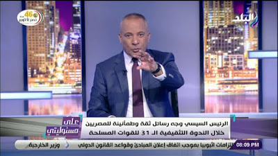 احمد موسى, تسليح السيسى, القوات المسلحة, تدمير الدولة,