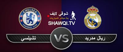 مشاهدة مباراة ريال مدريد وتشيلسي اليوم بتاريخ 27-04-2021 في دوري أبطال أوروبا