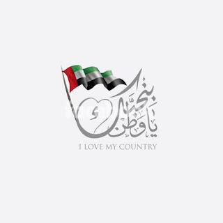 بنحبك ياوطن اليوم الوطنى الإماراتي 2018