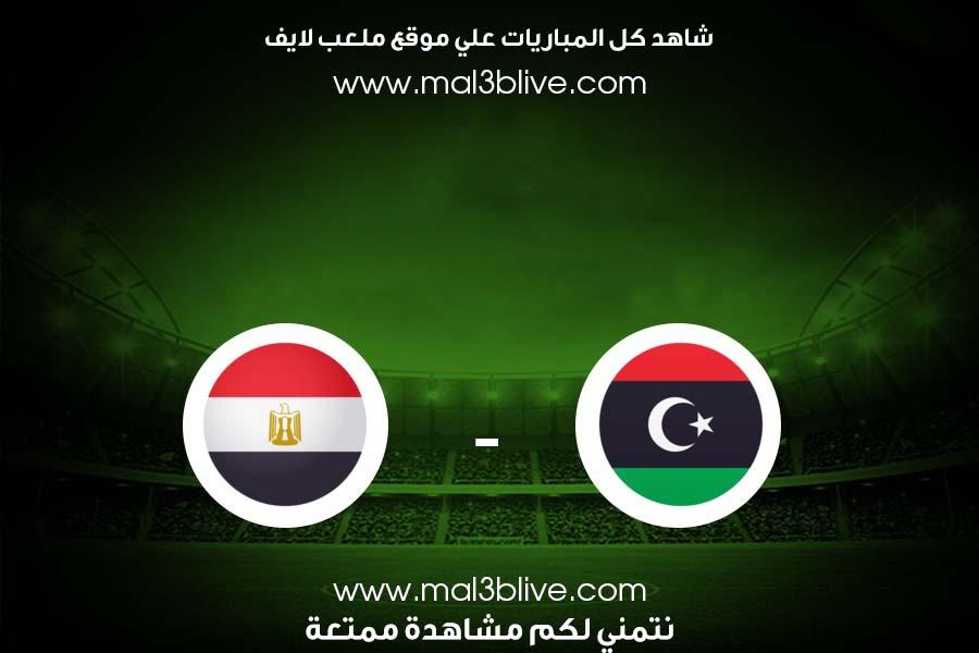 مباراة ليبيا ومصر