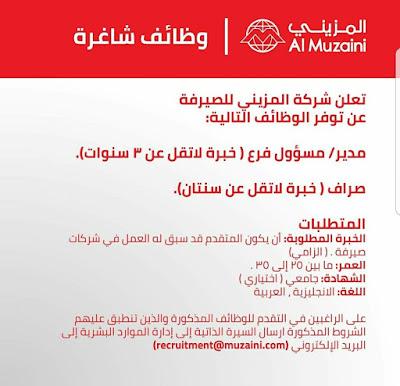 تعلن شركة الكويتي للصيرفة وظائف إدارية شاغرة