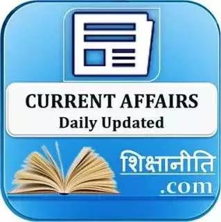 current affair daily hindi shiksha niti