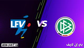 مشاهدة مباراة ألمانيا وليشتنشتاين بث مباشر اليوم بتاريخ 02-09-2021 في تصفيات كأس العالم