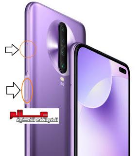 طريقة فرمتة وﺍﺳﺘﻌﺎﺩﺓ ﺿﺒﻂ ﺍﻟﻤﺼﻨﻊ شاومي Xiaomi Redmi K30i 5G