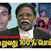 TAMIL NEWS - ACTOR Dhanush is our son