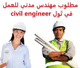 وظائف السعودية مطلوب مهندس مدني للعمل في ثول civil engineer