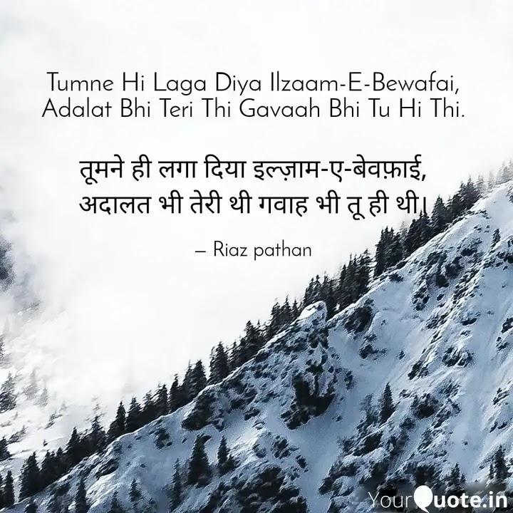 Tumne Hi Laga Diya Ilzaam-E-Bewafai, Adalat Bhi Teri Thi Gavaah Bhi Tu Hi Thi.