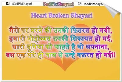 Heart Touching Broken Shayari