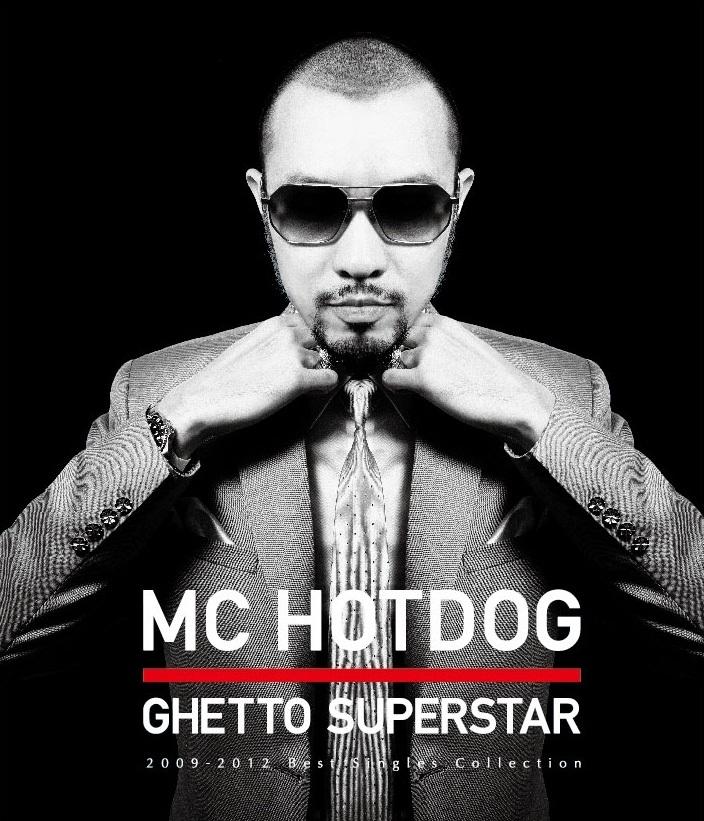 MC HotDog 貧民百萬歌星