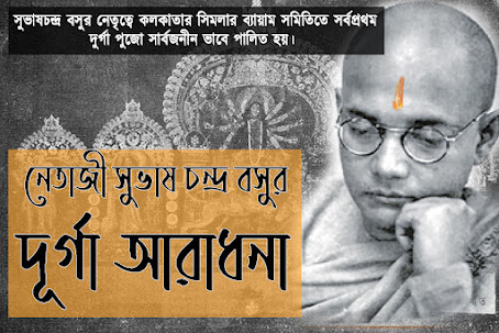 Swadeshi-durga-puja-Netaji-Subhash-Chandra-Bose-Maa-Durga Puja-spiritual-life