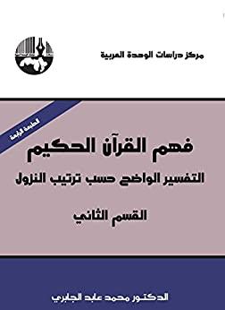 فهم القرآن الحكيم التفسير الواضح حسب النزول القسم الثاني لمحمد عابد الجابري