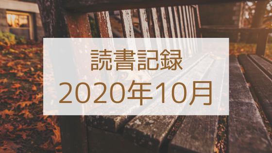 【2020年10月】今月読んだ本の感想まとめ。さかなクンみたいにギョギョっと人生楽しもう!