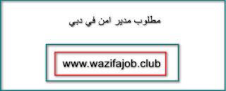مطلوب مدير امن في دبي 2019