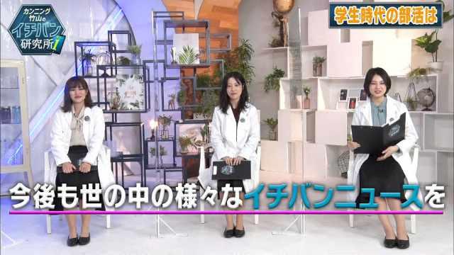 Ito Karin, Saito Yuri, Sagara Iori