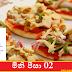 මිනි පීසා (Mini Pizza) 02