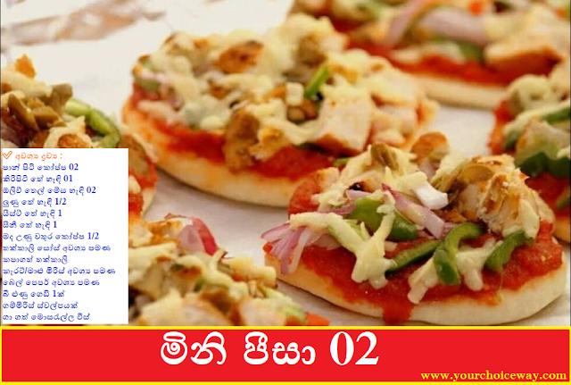 මිනි පීසා (Mini Pizza) 02 - Your Choice Way