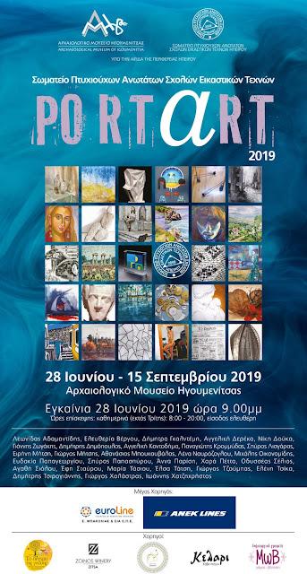 Περιοδική Έκθεση Εικαστικών Τεχνών στο Αρχαιολογικό Μουσείο Ηγουμενίτσας