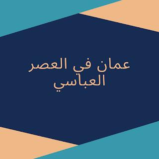 عمان في العصر العباسي