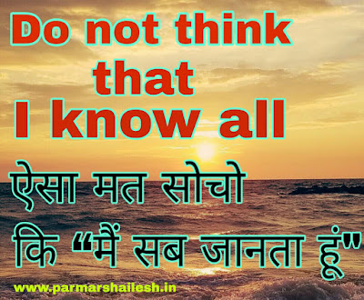 Do not think that I know all