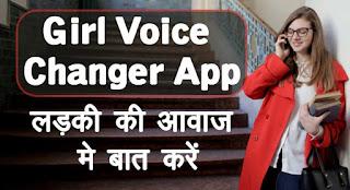 Girl Voice Changer App