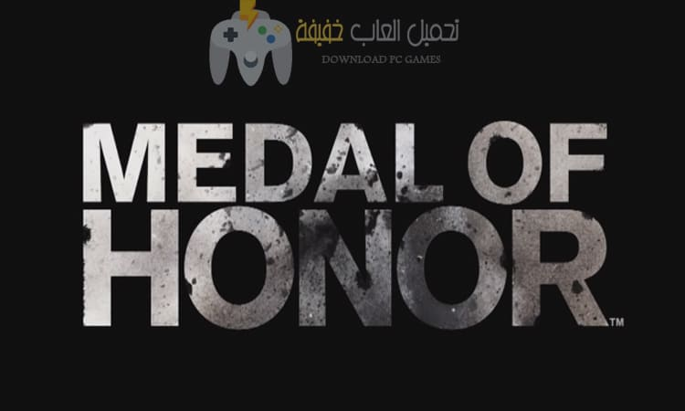 تحميل لعبة Medal Of Honor 2010 مضغوطة من ميديا فاير