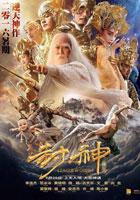 Feng shen bang (2016)