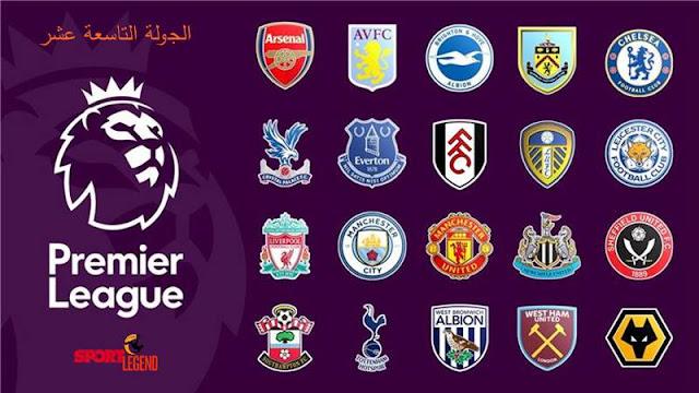 ترتيب الدوري الإنجليزي - الجولة التاسعة عشر