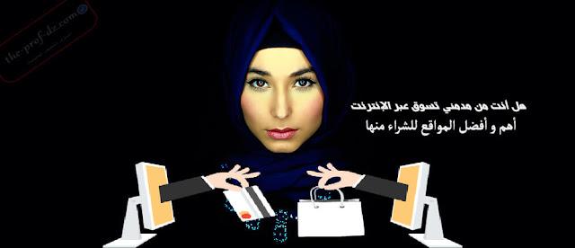 إليك أهم مواقع التسوق من الانترنت عربيه و عالميه موثوقه