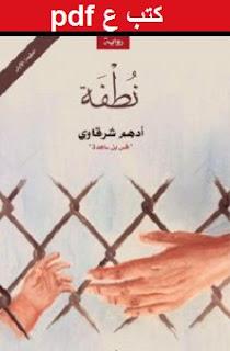 تحميل رواية نطفة pdf أدهم الشرقاوي
