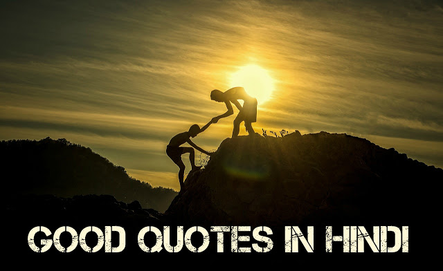 Motivational Good Quotes in hindi