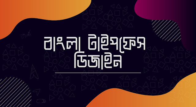 Bangla font design advanced course.  bangla typeface design. bangla calligraphy typography logo animation. bangla font free download. বাংলা ফন্ট ডিজোর