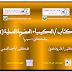 كتاب الكيمياء العضوية العملية - جامعة دمشق - للدكتور فاروق قنديل والدكتور أحمد الحمصي