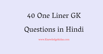 40 One Liner GK Questions in Hindi | General Knowledge Hindi