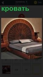 В комнате стоит кровать в изголовье которой полукруглая спинка. Заправлена и положены подушки сверху