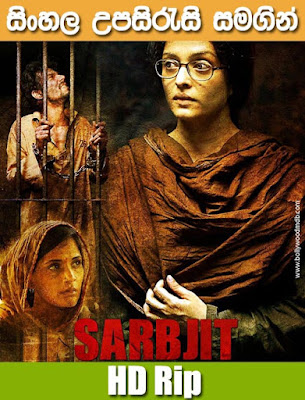 Sarbjit 2016 Watch online With Sinhala Subtitle